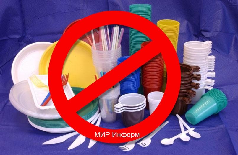 Минприроды РСО-Алания рекомендует запретить использование пластиковой посуды